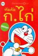 Doraemon หัดคัด ก.ไก่