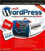ผมใช้ WordPress หาเงินและทำการตลาดออนไล