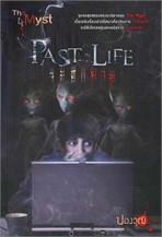 Past Life ระลึกฆาต (The Myst)