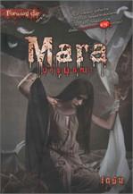 Mara มารมรณะ (Forward die)