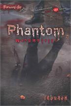 Phantom พรายพรางเงา (Forward die)