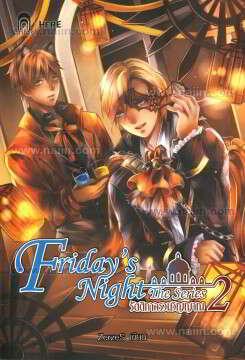 Friday's Night รัตติกาลรวมวิญญาณ 2