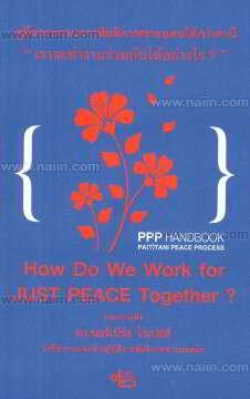 คู่มือกระบวนการสันติภาพชายแดนใต้/ปาตานี