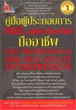 คู่มือผู้ประกอบการ SMEs อสังหาริมทรัพย์