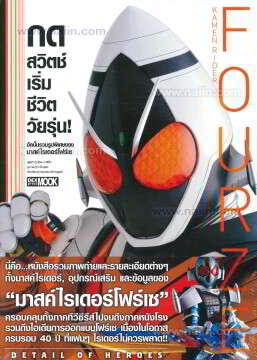 Detail of Heroes Masked Rider FOURZE