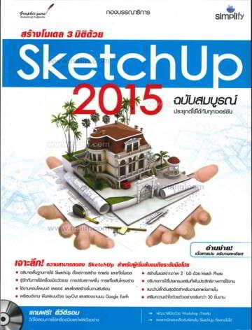 สร้างโมเดล 3 มิติด้วย SKETCHUP 2015 ฉบับ