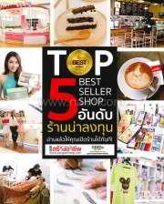 TOP 5 Best Seller Shop 5 อันดับ ร้านน่า