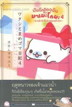 บันทึกของฉันกับมาเมะโกมะ เล่ม 4