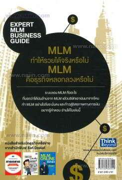 ทำเงินด้วยธุรกิจ MLM แบบมนุษย์เครือข่าย