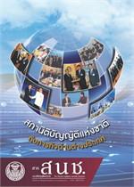 สารสภานิติบัญญัติแห่งชาติ ต.ค 58 (ฟรี)