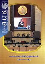 สารสภานิติบัญญัติแห่งชาติ ก.ย 57 (ฟรี)