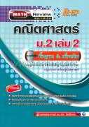 MATH REVIEW คณิตศาสตร์ ม.2 ล.2 (พฐ.+พต.)