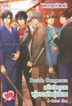 Double Dangerous แก๊งอันตรายผู้ชายพันธุ์