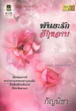 พันธะรักสีกุหลาบ (W)