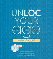 UNLOC Your AGE ปลดล็อค บล็อกวัย ทำได้
