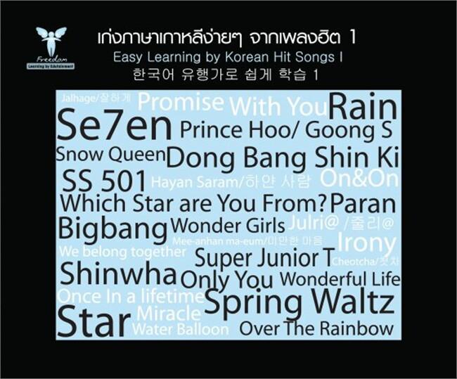 เก่งภาษาเกาหลีง่ายๆจากเพลงฮิต เล่ม 1