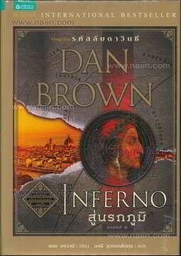 สู่นรกภูมิ Inferno (ปกแข็ง + ภาพประกอบ)
