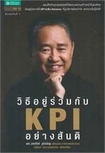 วิธีอยู่ร่วมกับ KPI อย่างสันติ