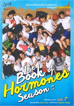 The Book of Hormones Season 2