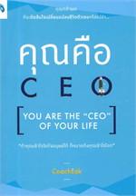 """คุณคือ CEO : You are The """"CEO"""" of Your"""