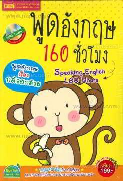 พูดอังกฤษ 160 ชั่วโมง +MP3