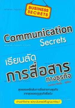 เรียนลัด...การสื่อสารทางธุรกิจ