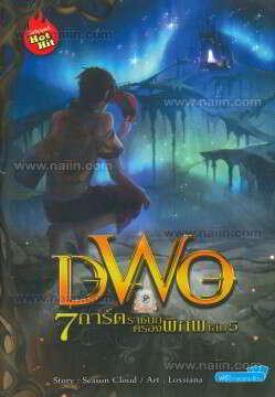 DWO 7 การ์ดราชันย์ครองพิภพ ล.5