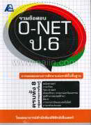 รวมข้อสอบ O-NET ป.6