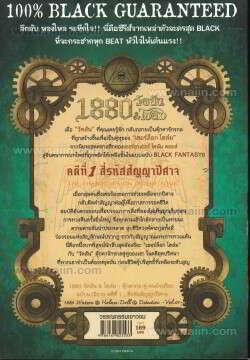 1880 วัตสัน&โฮล์ม 1 สี่รหัสสัญญาปีศาจ(P)