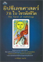 ยิปซีเลขศาสตร์ 78 ใบ ไขรหัสชีวิต