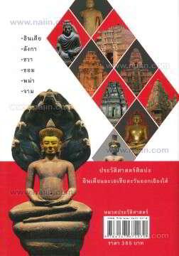 ประวัติศาสตร์ศิลปะอินเดียและเอเชียฯ