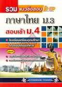 รวมแนวข้อสอบ ภาษาไทย ม.3 สอบเข้า ม.4 อ.