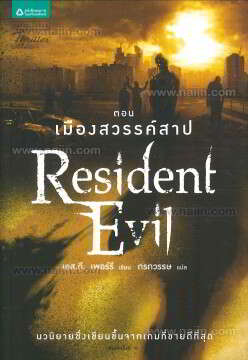 Resident Evil ตอนเมืองสวรรค์สาป