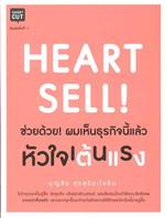 Heart Sell ช่วยด้วย! ผมเห็นธุรกิจนี้ฯ