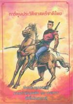 การ์ตูน ชุด ประวัติศาสตร์ชาติไทย 12 เล่ม