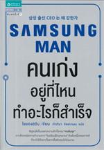 Samsung Man คนเก่งอยู่ที่ไหน ทำอะไรฯ