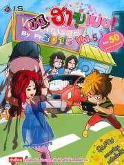 มินิ Special ฮาจุงเบย 2015 Vol.5