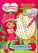 Strawberry Shortcake อักษรซ่อนคำแสนสนุก
