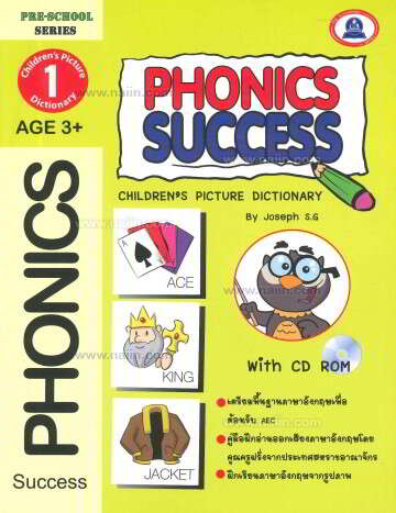 PHONICS SUCCESS Children's Pictureล.1