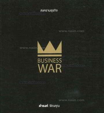 สงครามธุรกิจ Business War