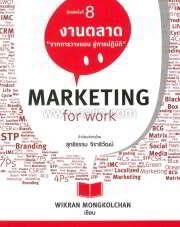 Marketing for Work งานตลาด (พ.8)