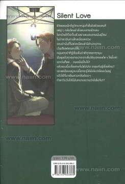 Silent Love กิ๊กกั๊กรักเงียบกริ๊บ! (B's