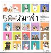 50 SHADES of หมาจ๋า