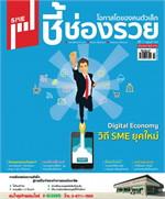 SMEชี้ช่องรวย ปี11 ฉบับที่124(ก.พ.58)ฟรี