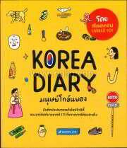 KOREA DIARY มนุษย์โกอันยอง