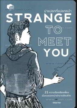 Strange to Meet You น่าแปลกที่แปลกหน้า