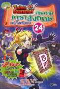 Tales Runner ศึกการ์ดภาษาอังกฤษ 24