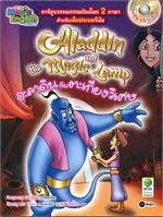 Aladdin and the Magic Lamp อะลาดินกับตะเ