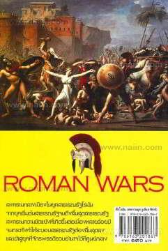 มหาสงครามแห่งโลกอดีต ศึกโรมันฯ
