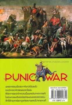 มหาสงครามแห่งโลกอดีต ถล่มคาร์เธจฯ
